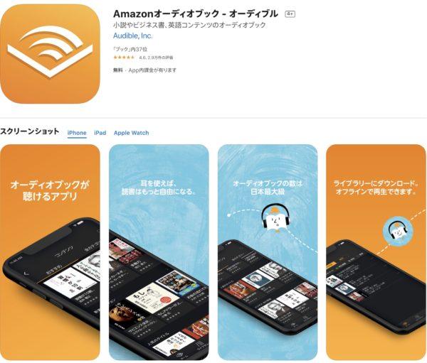 アプリダウンロード写真